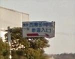 00右折標識.jpg