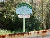 01 遊歩道標識DSC05602.JPG