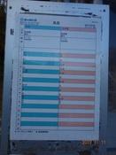 03 鳥居BS時刻表DSC04310.JPG