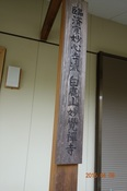 23玄関横の表示板DSC00420.JPG