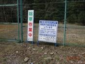 (10)鮎返ゲート前DSC05419.JPG