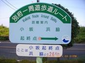 (32) 小坂起終点IMGP5822.JPG