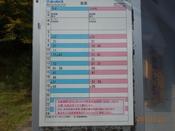 32 鳥居BS時刻表DSC05272.JPG