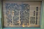 32DSC00121奥宮略記.JPG