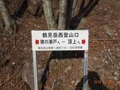 46 西登山口DSC05391.JPG