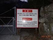 83 鍋山の湯入口DSC04785.JPG