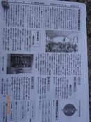 01. 地域の新聞DSC02081.JPG