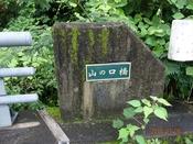 01. 山の口橋DSC05077.JPG