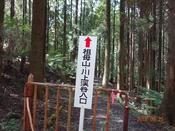01 登山口DSC05151.JPG