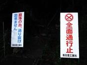 03. 山道入口の看板DSC02776.JPG
