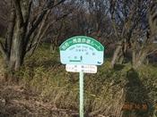 03. 別府一周遊歩道標識(10-16km)DSC02895.JPG