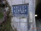 04.トンネル銘板DSC02925.JPG