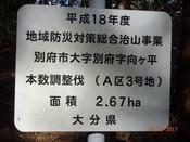 06. 治山事業看板DSC03824.JPG