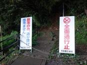06.全面通行止DSC02522.JPG