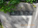 06.IMGP5718湯山跨道橋.JPG