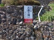 06 乙原の滝入口DSC05607.JPG