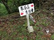 08.旧尾平越の案内標DSC02249.JPG
