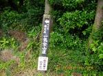 09.IMGP5595「一気登山」の看板.jpg