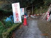 11. 未だ通行止DSC03294.JPG