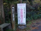 12. 通行止標識DSC03295.JPG