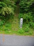 14 IMGP5536尺間神社・石段.jpg