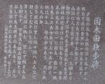 15国木田独歩碑文trim.jpg