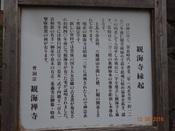 17. 観海寺縁起DSC03322.JPG
