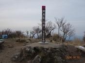 18. 山頂標識DSC01934.JPG
