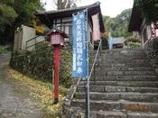 18. 観海禅寺石段DSC03325.JPG
