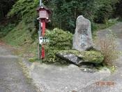 19. 観海禅寺石碑DSC03326.JPG