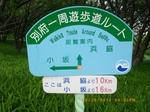 22.IMGP5627案内板101桜の園南西端.jpg