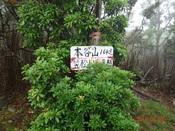 23.本谷山に着くDSC02269.JPG
