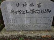 27. 改築記念の碑DSC05109.JPG