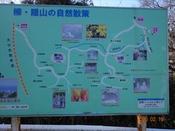 (12) 柳・隠山案内図DSC06792.JPG