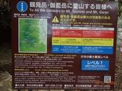 (1) 注意看板DSC07842.JPG