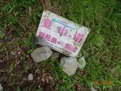 (15) 取付の標識DSC07661.JPG