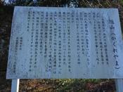 (15) 隠山の謂れDSC06825.JPG