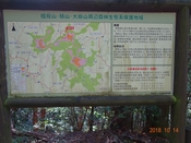 (17) 保護地域案内板DSC06421.JPG