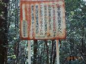 (18) 登山注意書きDSC06422.JPG