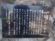 (2) えんま坂由来DSC07865.JPG