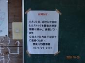 (2) お知らせ(1)DSC07929.JPG