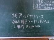 (3) お知らせ(2)DSC07930.JPG