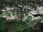 (4) 長者原分岐 DSC06295.JPG