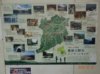 (6) 豊後大野市ジオサイトマップDSC06520.JPG