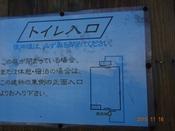 35.トイレ方面入口DSC01353.JPG
