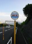 38.IMGP5825バス停「胡麻ヶ坂」日出方面行き.JPG
