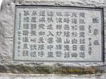 38彦岳狩生登山口の碑.jpg