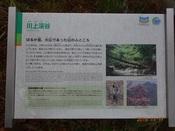 72.川上渓谷案内パネルDSC01439.JPG