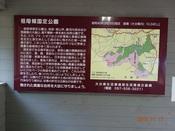 74.祖母傾国定公園案内板DSC01440.JPG