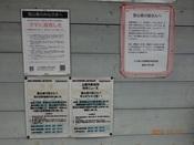 76.登山者への注意喚起DSC01444.JPG
